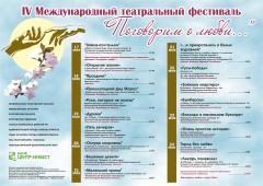 В Новошахтинске стартует Международный театральный фестиваль «Поговорим о любви…»