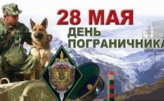 В России 28 мая – День пограничника