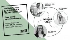Tele2 запустила общий корпоративный тариф для всей компании