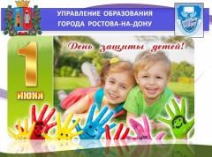 В День защиты детей в Ростове-на-Дону пройдет «Фестиваль Сказок 2019»