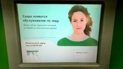 На Юге и Северном Кавказе сдать биометрию можно в 700 отделениях 65 банков