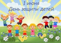 В Краснодаре в Парке 30-летия Победы состоялся детский фестиваль ко Дню защиты детей