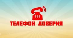 """В Калмыкии начнет работу """"телефон доверия"""" по вопросам противодействия коррупции"""