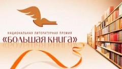 Объявлены финалисты Национальной литературной премии Большая книга