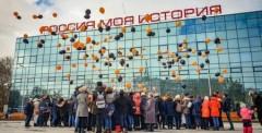 В ростовском музее «Россия - моя история» пройдет флешмоб