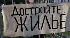 Депутат Госдумы помогает защитить права дольщиков в Краснодаре
