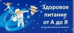 В Краснодаре на круглом столе обсудят всероссийский проект «Здоровое питание от А до Я»