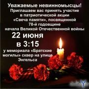 Невинномысск присоединится к Всероссийской акции «Свеча памяти»