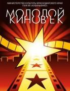 Минкульт Кубани продолжает прием заявок на кинофестиваль «Молодой киновек 2019»