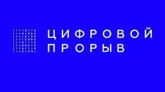 16 команд вышли в финал конкурса «Цифровой прорыв» по итогам регионального этапа в Краснодаре