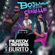 Filatov & Karas и Burito представили свою версию хита Арии