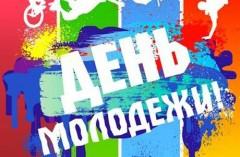 В Невинномысске широко отпразднуют День молодежи