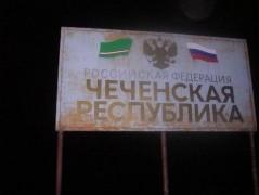 В Чечне убит полицейский на КПП