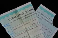 В России полисы ОСАГО стали дешевле