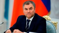 Вячеслав Володин предложил изменить Конституцию РФ