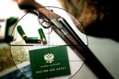 В России получить охотничий билет станет сложнее