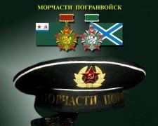 Донские пограничники приглашают на празднование Дня военно-морского флота