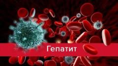 Раскрыто шокирующее число зараженных гепатитом В и С