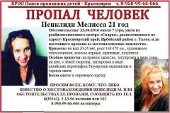 На Ставрополье разыскивают пропавшую без вести Мелиссу Пенклиди из Новосибирска
