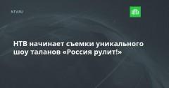 В Москве стартуют съемки уникального шоу талантов «Россия рулит!»