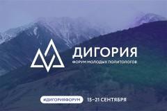 На Северном Кавказе пройдет Форум молодых политологов России
