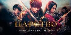 В российский прокат выходит фильм-событие «Царство»