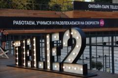 Фестивали кино в «Онлайн-парках» Tele2 охватили 10 городов России