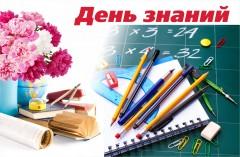 Ко Дню знаний донские учреждения культуры подготовили тематические мероприятия