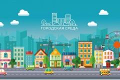 В Невинномысске 8 сентября можно будет проголосовать за проект благоустройства