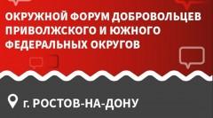 Окружной форум добровольцев «Добро на Юге» стартует в Ростове-на-Дону