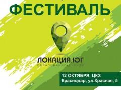 В Краснодаре состоится Образовательно-туристический фестиваль «ЛОКАЦИЯ.ЮГ»