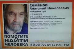 В Ставрополе нашли пропавшего 81-летнего пенсионера