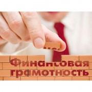 В Краснодаре прошла ярмарка финансовой грамотности