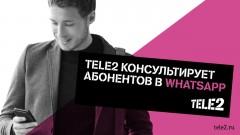 Tele2 первой на телеком-рынке проконсультирует абонентов в WhatsApp