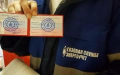 На Ставрополье участились случаи «газового» мошенничества