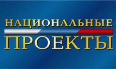 Кубань опережает регионы по реализации нацпроектов