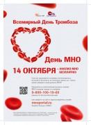 В Краснодаре 14 октября пройдет бесплатная проверка свертываемости крови