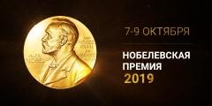 Телеканал «Наука» проведет прямую трансляцию оглашения лауреатов Нобелевской премии 2019