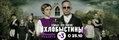На ТВ-3 стартует новое реалити-шоу «Охлобыстины»