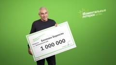 Строитель из Краснодарского края выиграл в лотерею 1 млн рублей