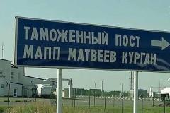 Донские пограничники не допустили незаконный вывоз за границу несовершеннолетней