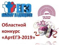 В Ростовской области завершился муниципальный этап конкурса «АртЕГЭ-2019»