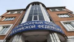 В Госдуме первое чтение прошел бюджет Пенсионного фонда РФ на 2020 год