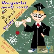 Мастер-классы для учителей химии и физики пройдут в Невинномысске