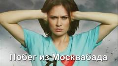 Никита Панфилов и Мария Машкова предстанут в драме «Побег из Москвабада»