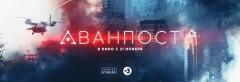 Фантастический фильм «Аванпост» покажут в США и ещё в двух десятках стран