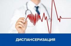 4,5 млн россиян поставлены на диспансерное наблюдение