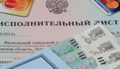 Приставы: Запрет регистрационных действий – хороший стимул оплаты долгов