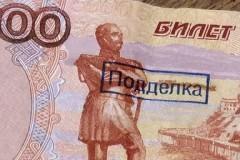 В Майкопе из обращения изъята поддельная пятитысячная купюра