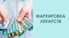 Система маркировки лекарств будет внедрена в России поэтапно